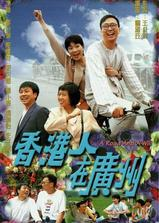香港人在广州海报