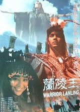 兰陵王海报