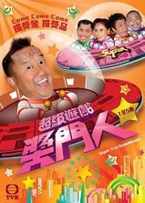 超级游戏奖门人海报