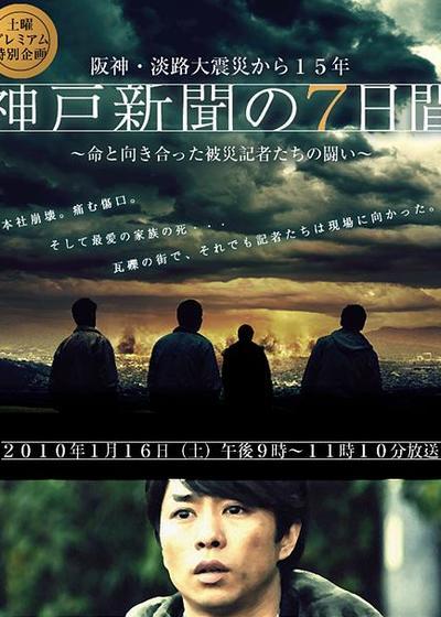 神户日报的7天海报