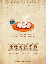 姥姥的饺子馆海报