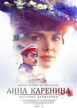安娜·卡列尼娜与她的情人海报
