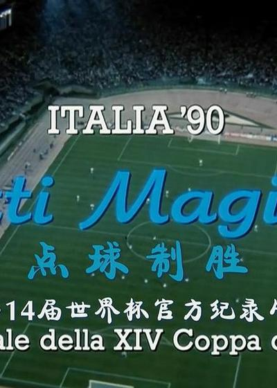 点球致胜:1990年世界杯官方纪录片海报