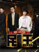 民王特别篇:新的阴谋