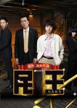 民王特别篇:新的阴谋海报
