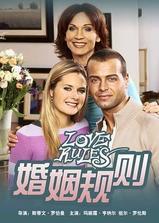 婚姻规则海报