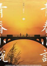 青春小说海报