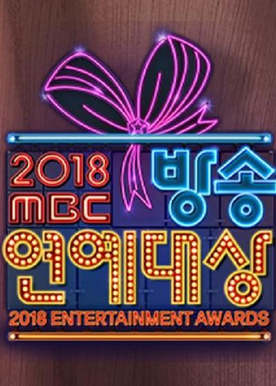 2018 MBC 演艺大赏海报