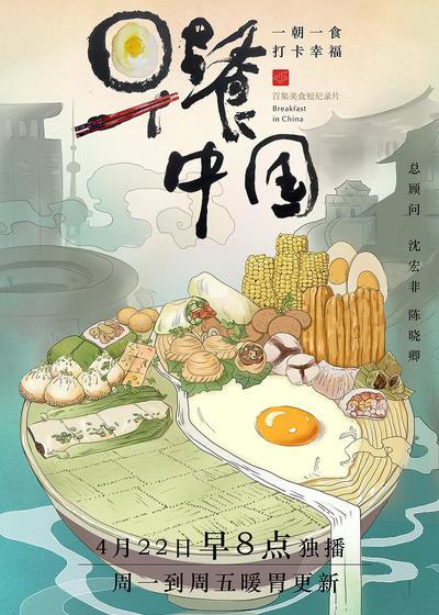 早餐中国海报