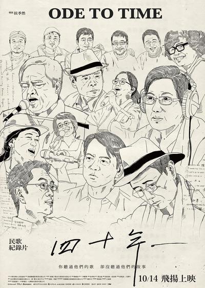 四十年海报