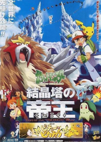 宠物小精灵:结晶塔的帝王海报