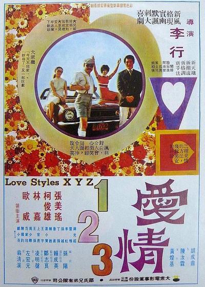 爱情一二三海报