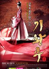 奇皇后海报