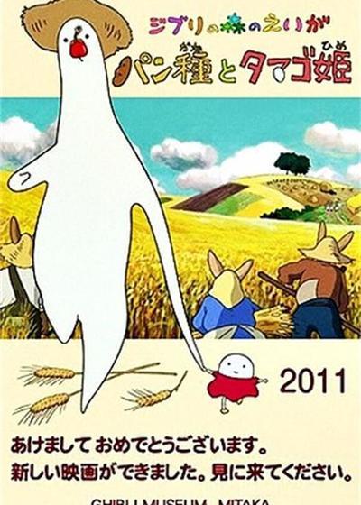 酵母与鸡蛋公主海报