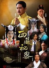 西藏秘密海报