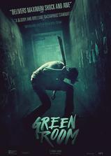 绿色房间海报