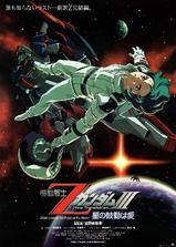 机动战士Z高达Ⅲ 星辰的鼓动是爱海报