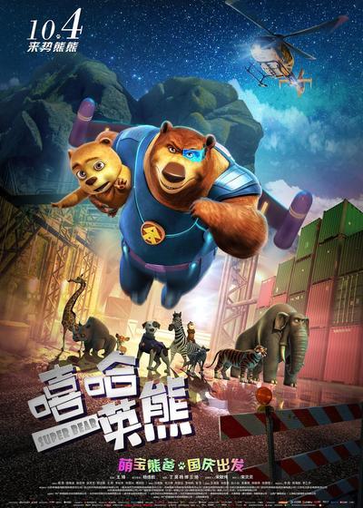 嘻哈英熊海报