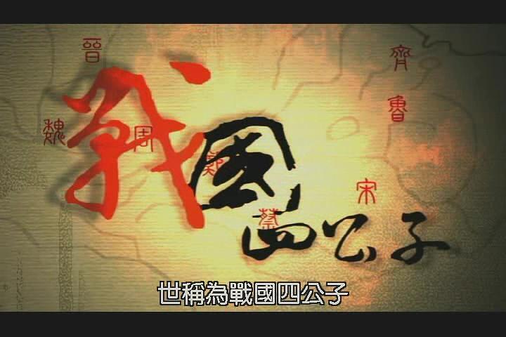 史记-战国四公子