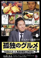 孤独的美食家 第四季海报