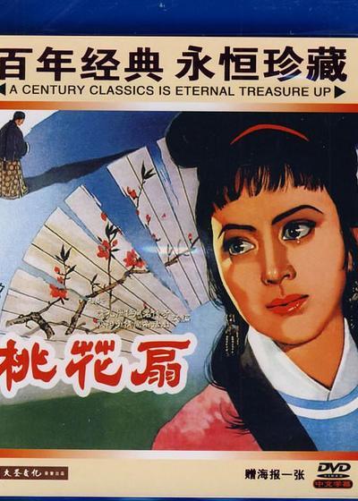 桃花扇海报
