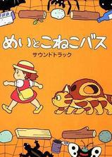 梅与小猫巴士海报