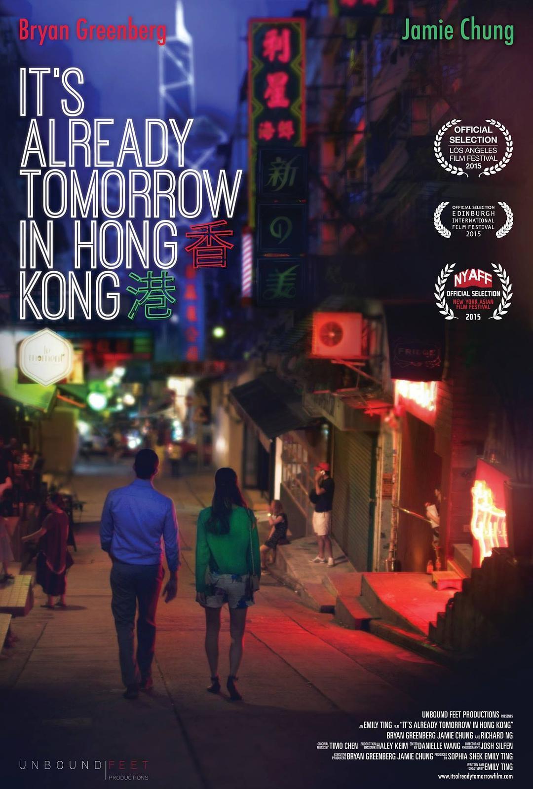 已是香港明日