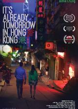 已是香港明日海报
