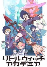 小魔女学园 TV版海报