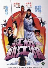 红粉动江湖海报