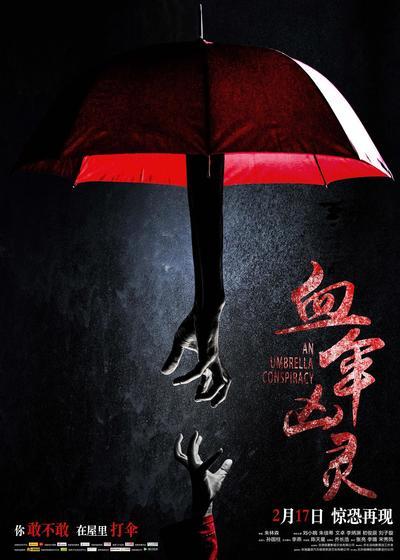 血伞凶灵海报