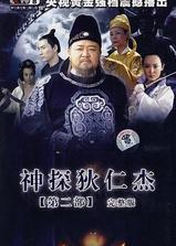 神探狄仁杰2海报