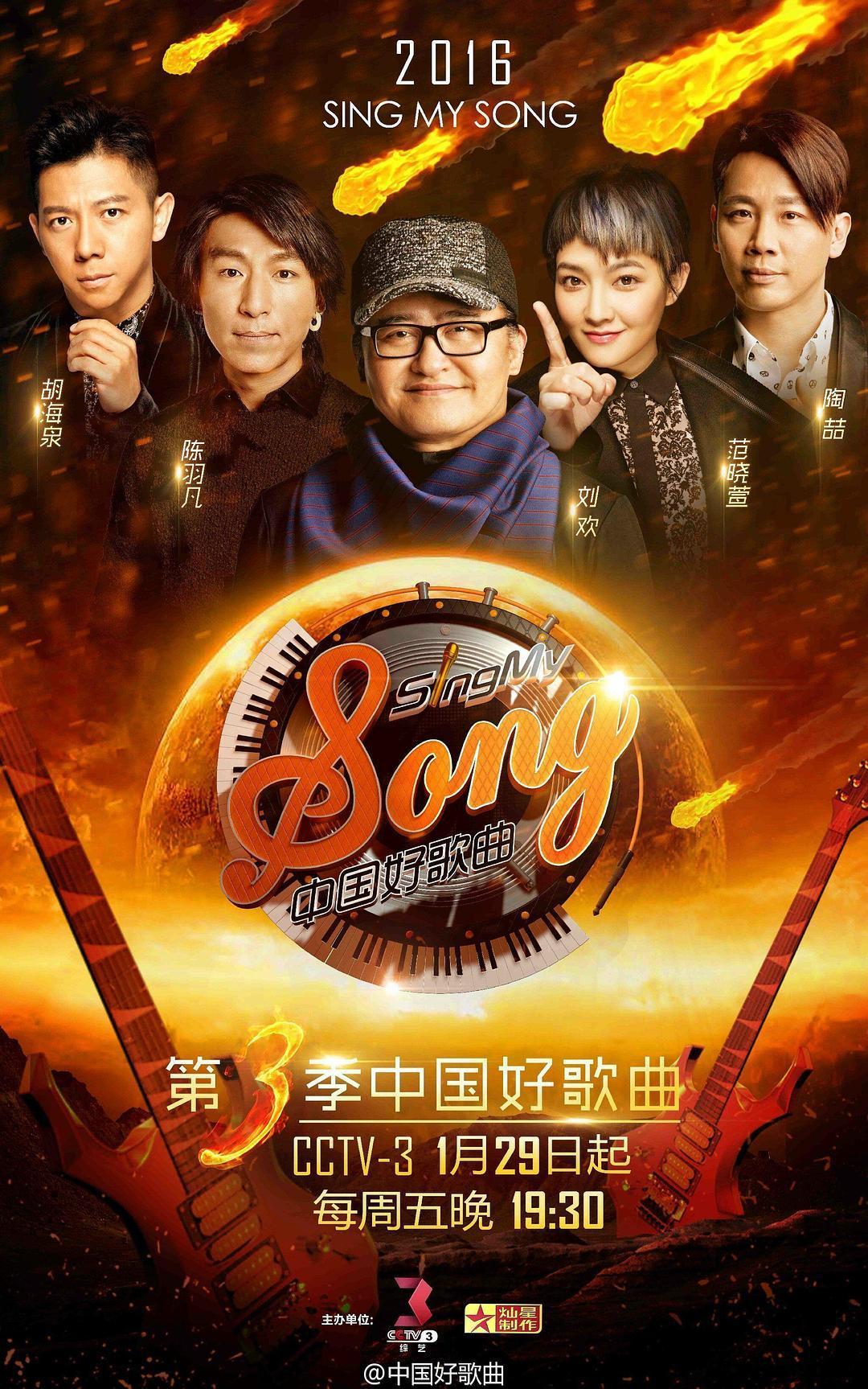 中国好歌曲 第三季