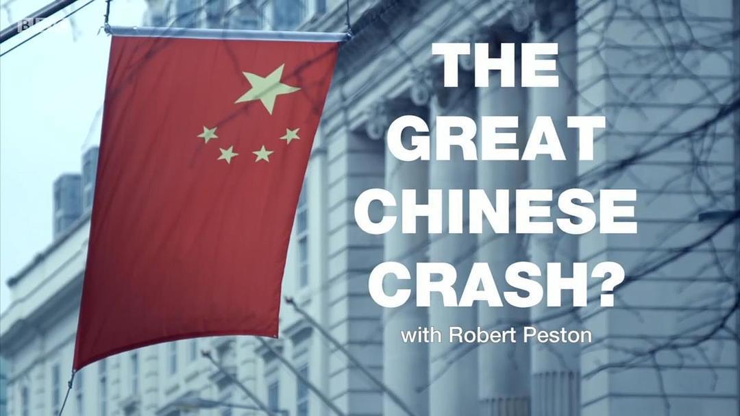 中国崩溃?