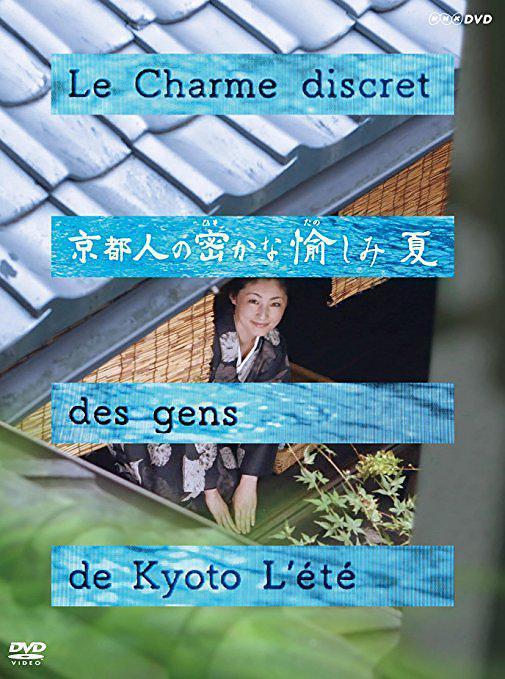 京都人的私房雅趣·夏