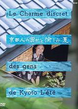 京都人的私房雅趣·夏海报