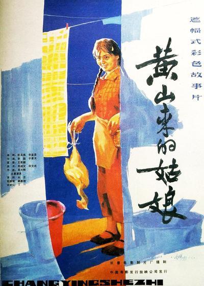 黄山来的姑娘海报