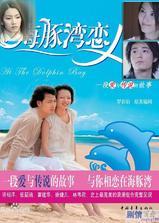 海豚湾恋人海报