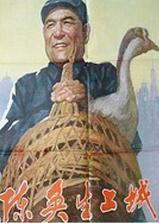 陈奂生上城海报
