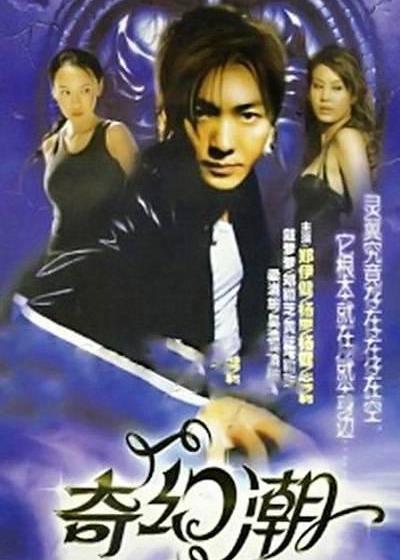 奇幻潮海报
