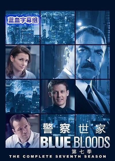 警察世家 第七季海报
