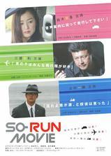 So-Run Movie海报