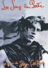诗人之血海报
