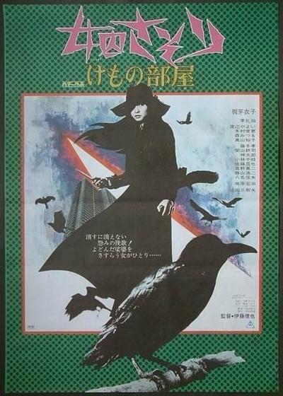 女囚701之三:野兽部屋海报
