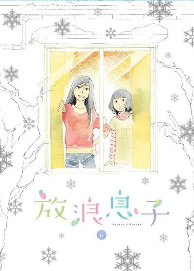 放浪男孩OVA 告白 ~Each Seasons~海报