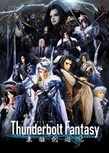 Thunderbolt Fantasy 东离剑游纪海报
