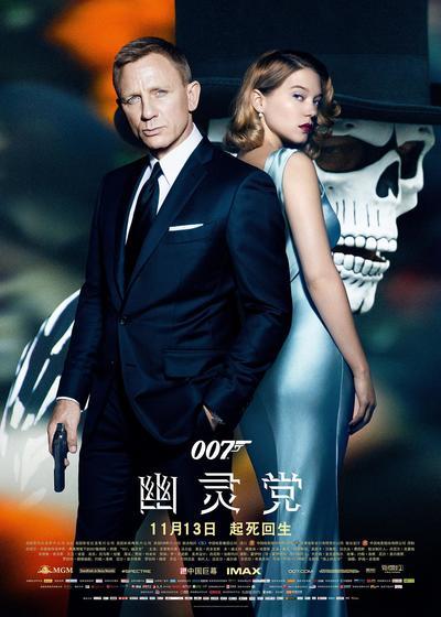 007:幽灵党海报