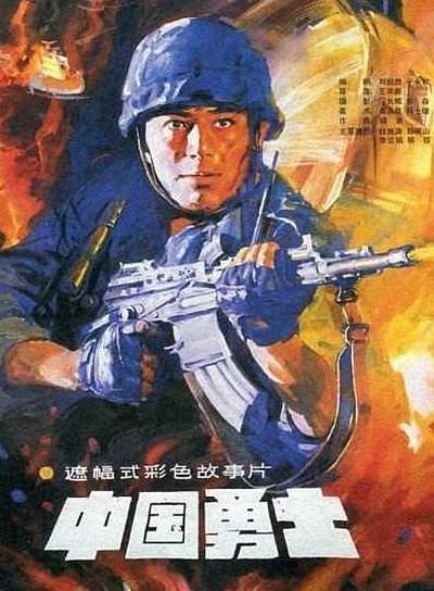 中国勇士海报