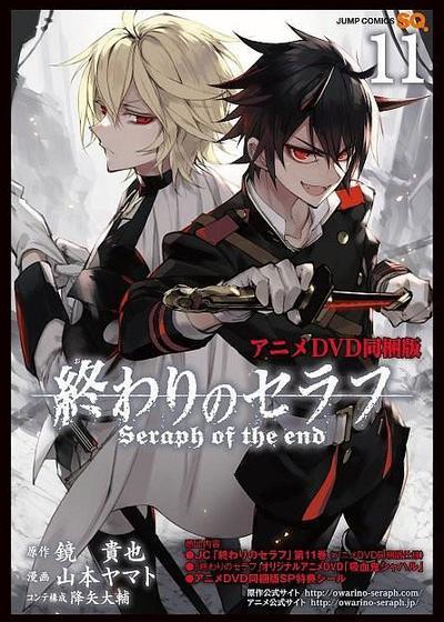 终结的炽天使OVA:吸血鬼夏哈尔海报
