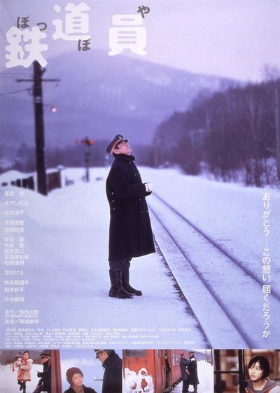 铁道员海报